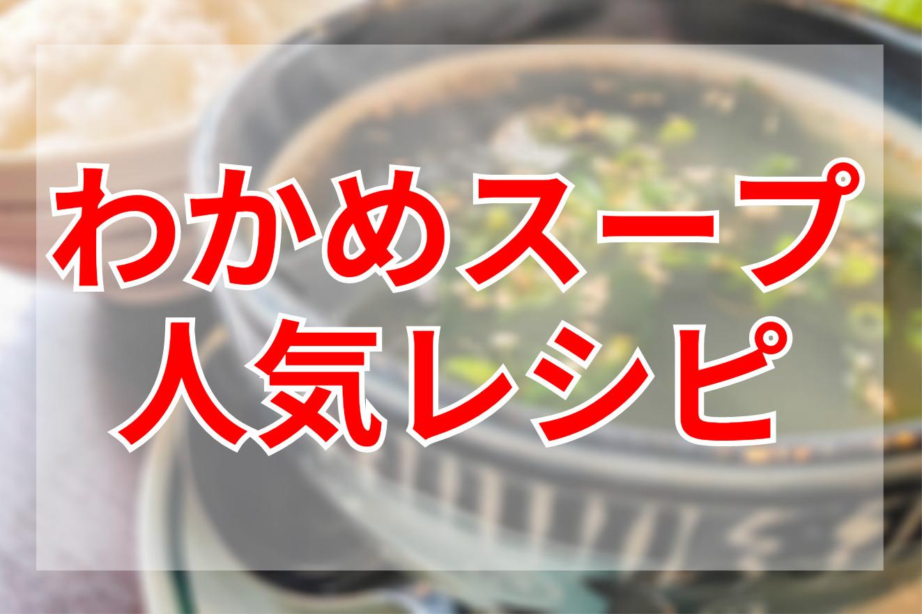 スープ レシピ わかめ 人気 つくれぽ1000以上も!わかめスープ人気レシピ特集20選【クックパッド殿堂入りレシピ】