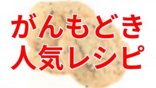 油揚げ レシピ つくれ ぽ 1000