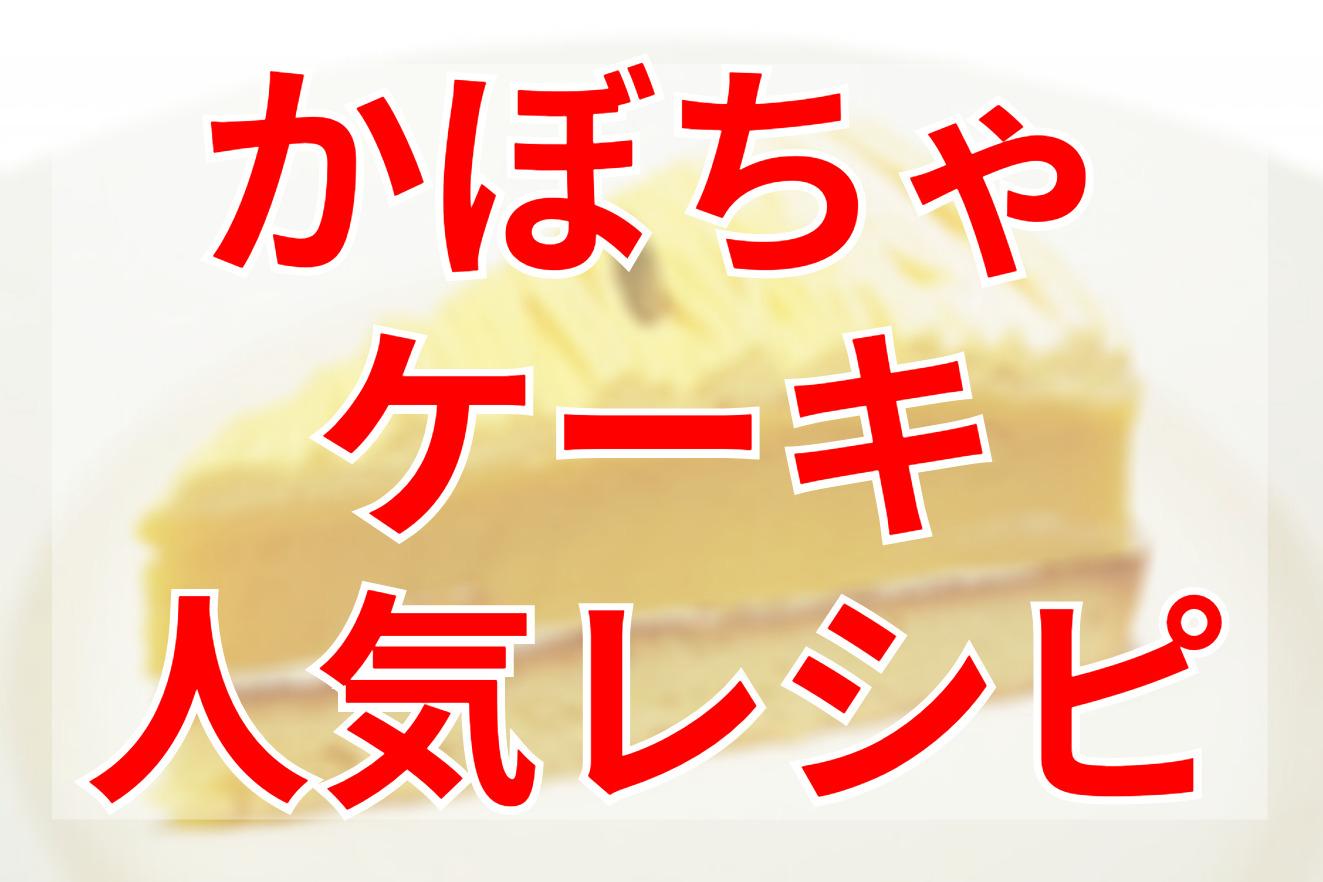 かぼちゃケーキクックパッドつくれぽ人気レシピ