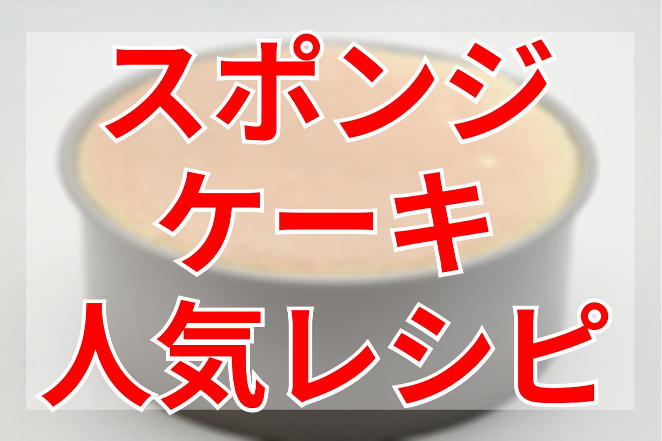スポンジケーキクックパッドつくれぽ人気レシピ