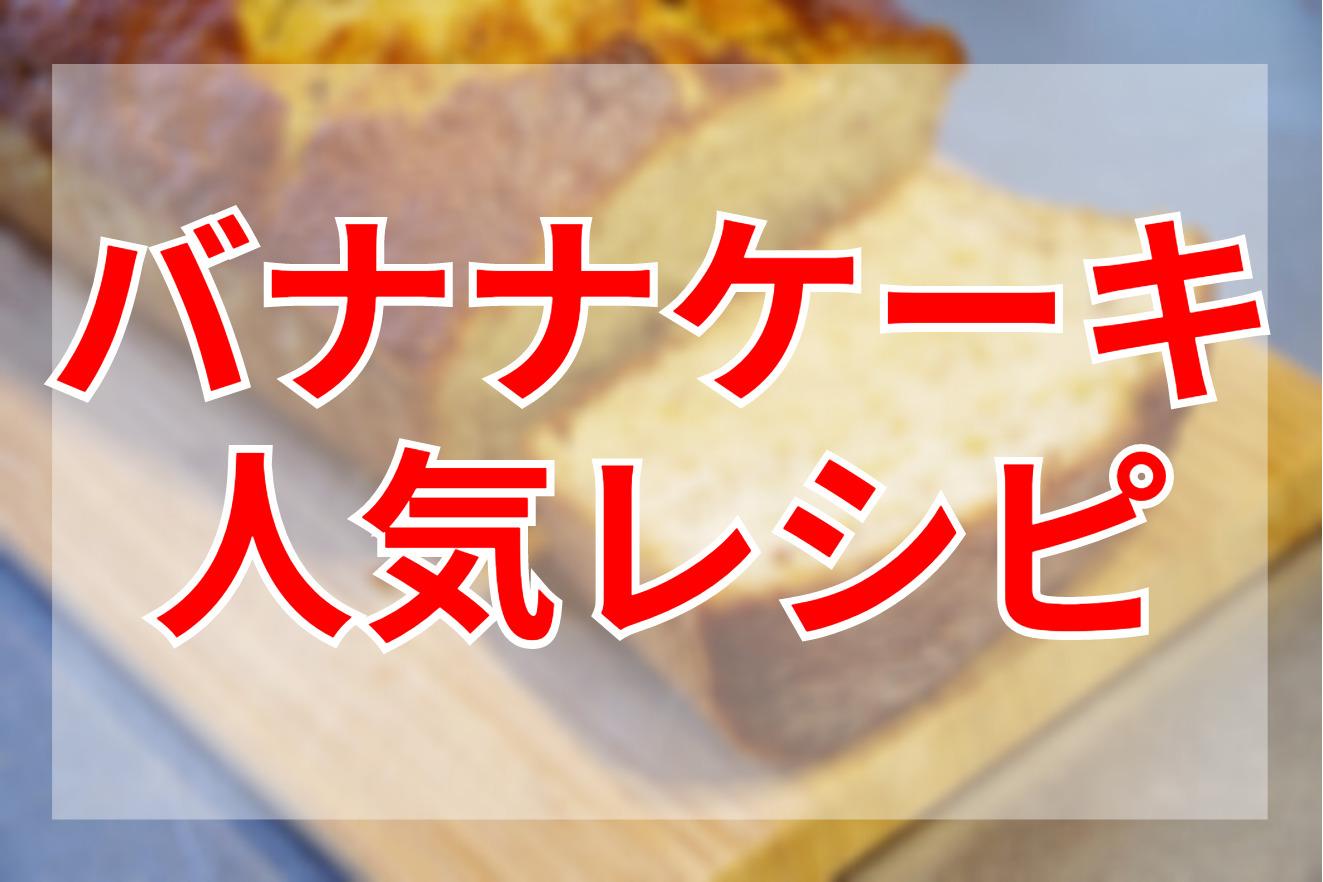 バナナケーキクックパッドつくれぽ人気レシピ