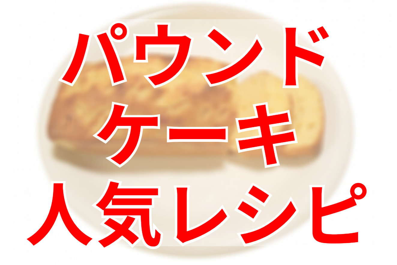 パウンドケーキクックパッドつくれぽ人気レシピ