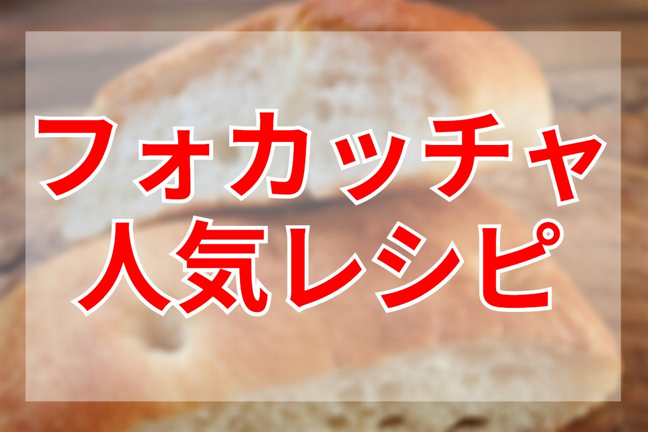 フォカッチャクックパッドつくれぽ人気レシピ