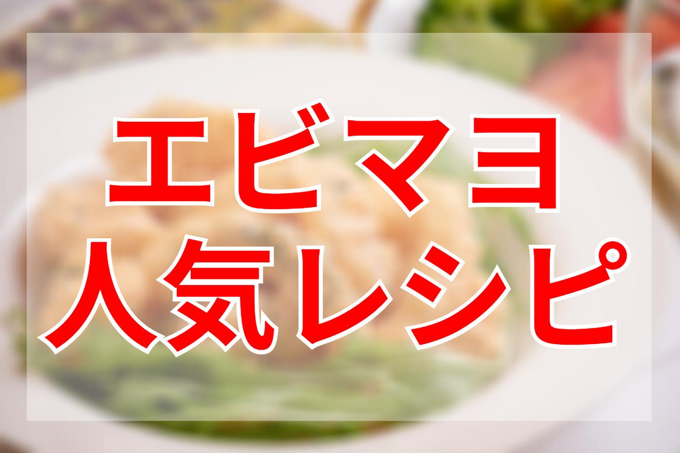 クックパッド エビマヨ