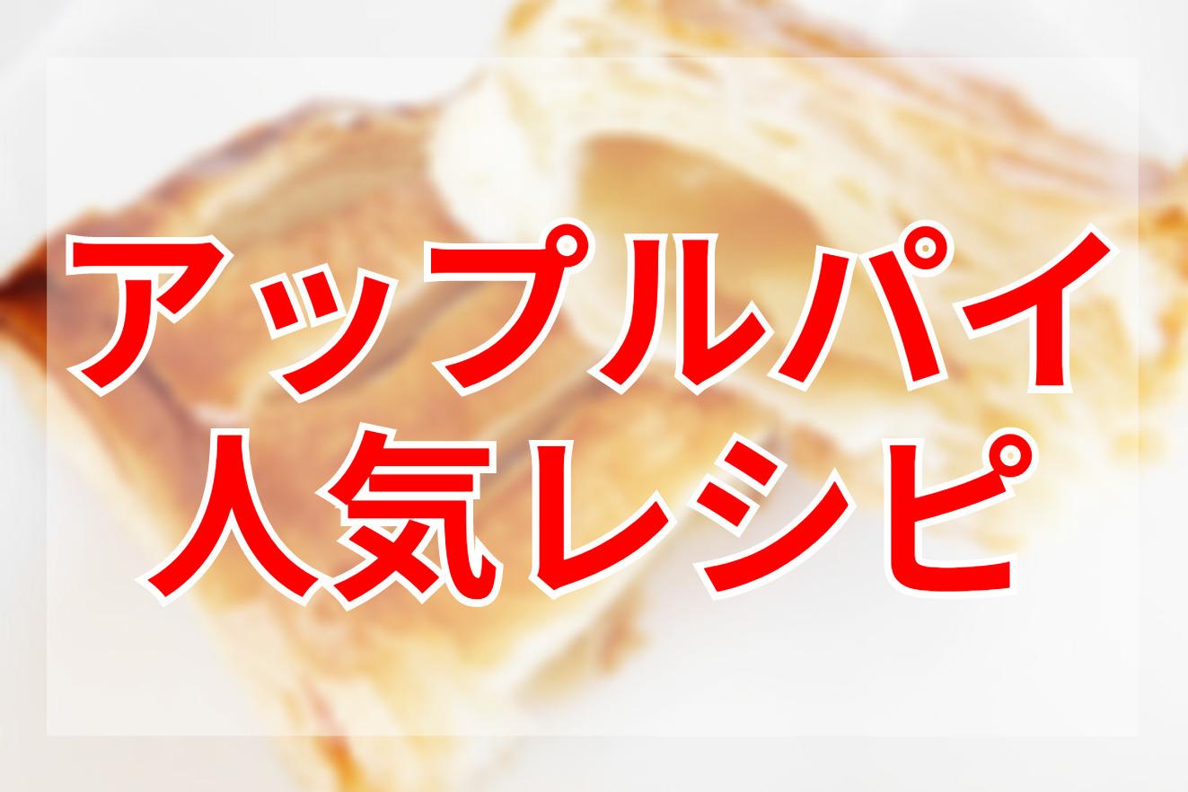 アップルパイクックパッドつくれぽ人気レシピ