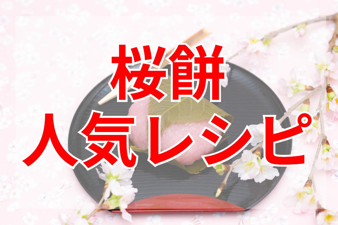 桜餅人気レシピクックパッドつくれぽ
