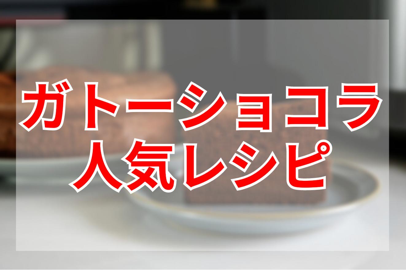 ガトーショコラクックパッドつくれぽ人気レシピ