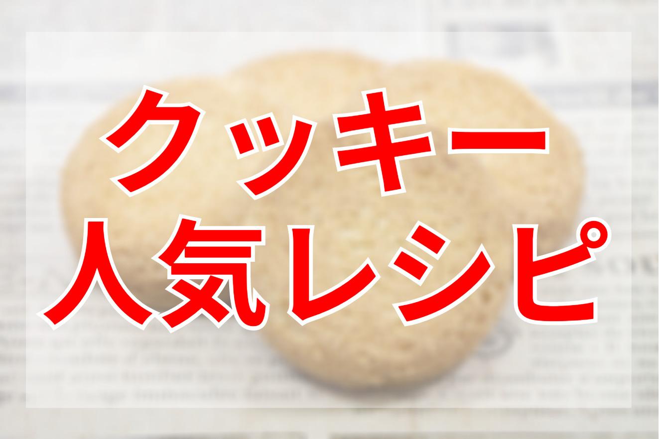 クッキークックパッドつくれぽ人気レシピ
