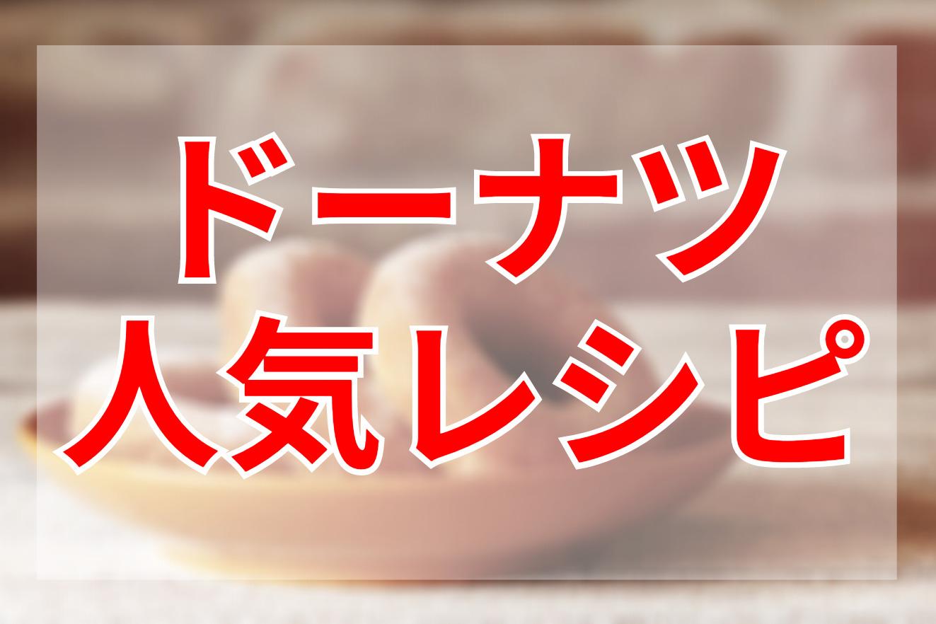 ドーナツクックパッドつくれぽ人気レシピ