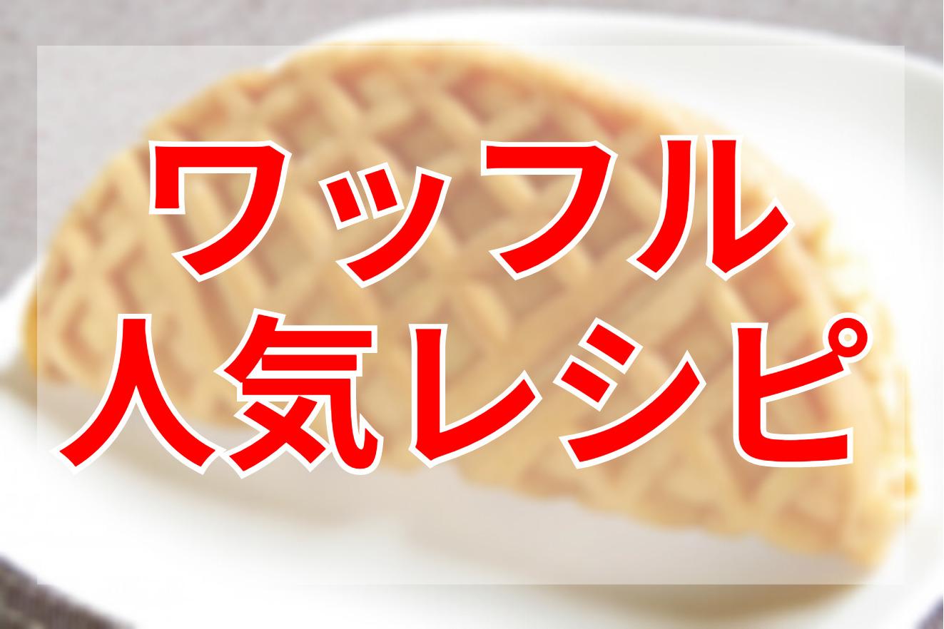 ワッフルクックパッドつくれぽ人気レシピ