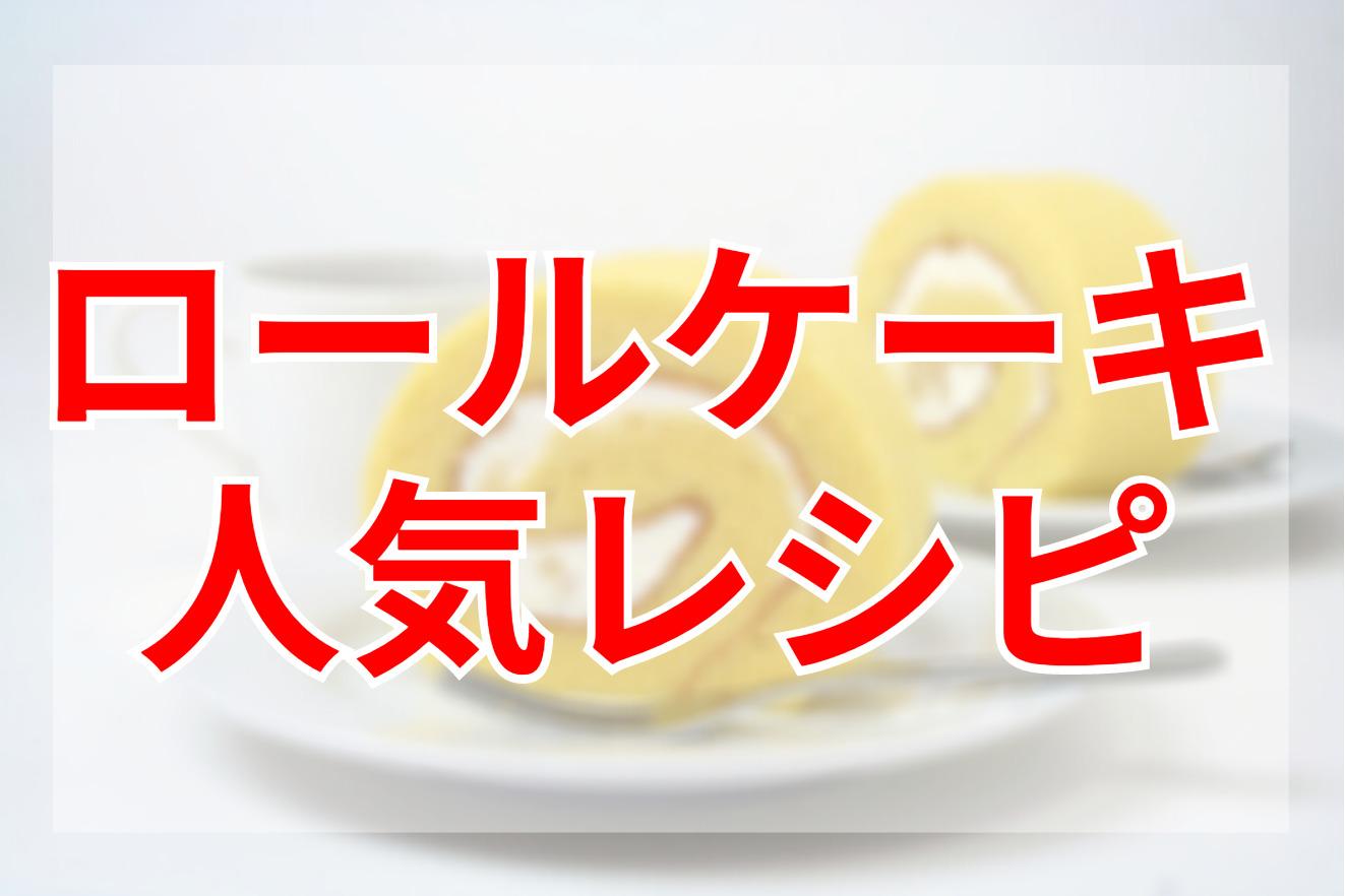 ロールケーキクックパッドつくれぽ人気レシピ