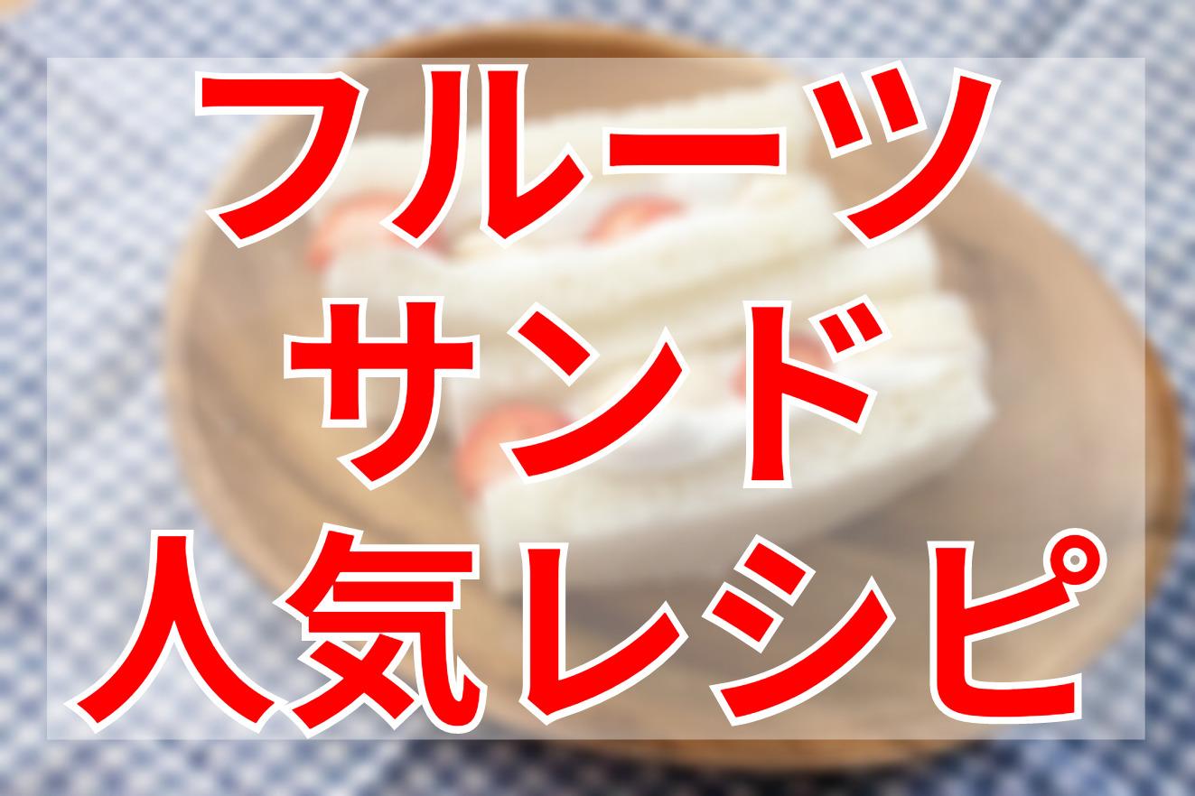 フルーツサンドクックパッドつくれぽ人気レシピ