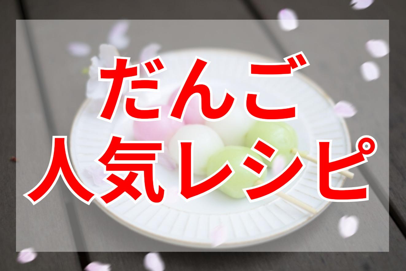 だんご和菓子人気レシピクックパッドつくれぽ
