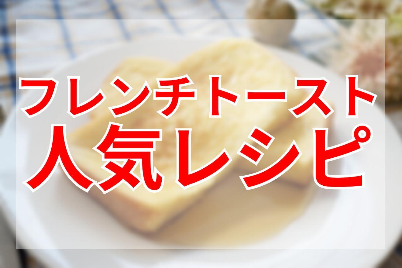 フレンチトーストクックパッドつくれぽ人気レシピ
