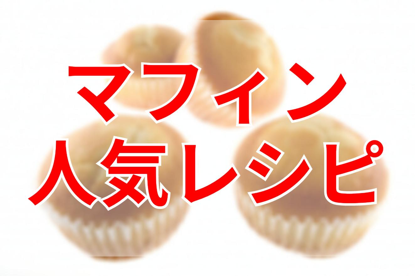 マフィンクックパッドつくれぽ人気レシピ