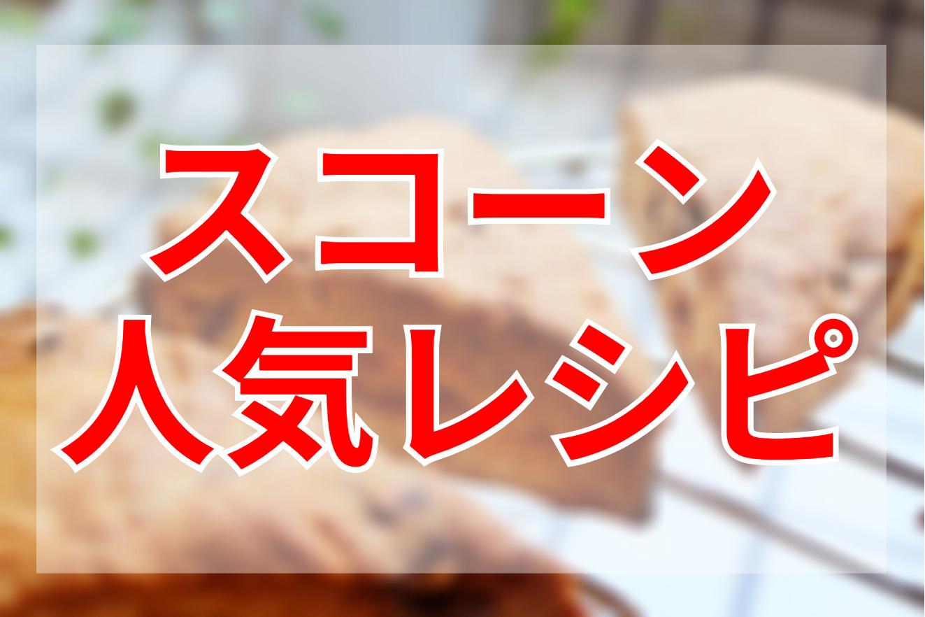 スコーンクックパッドつくれぽ人気レシピ