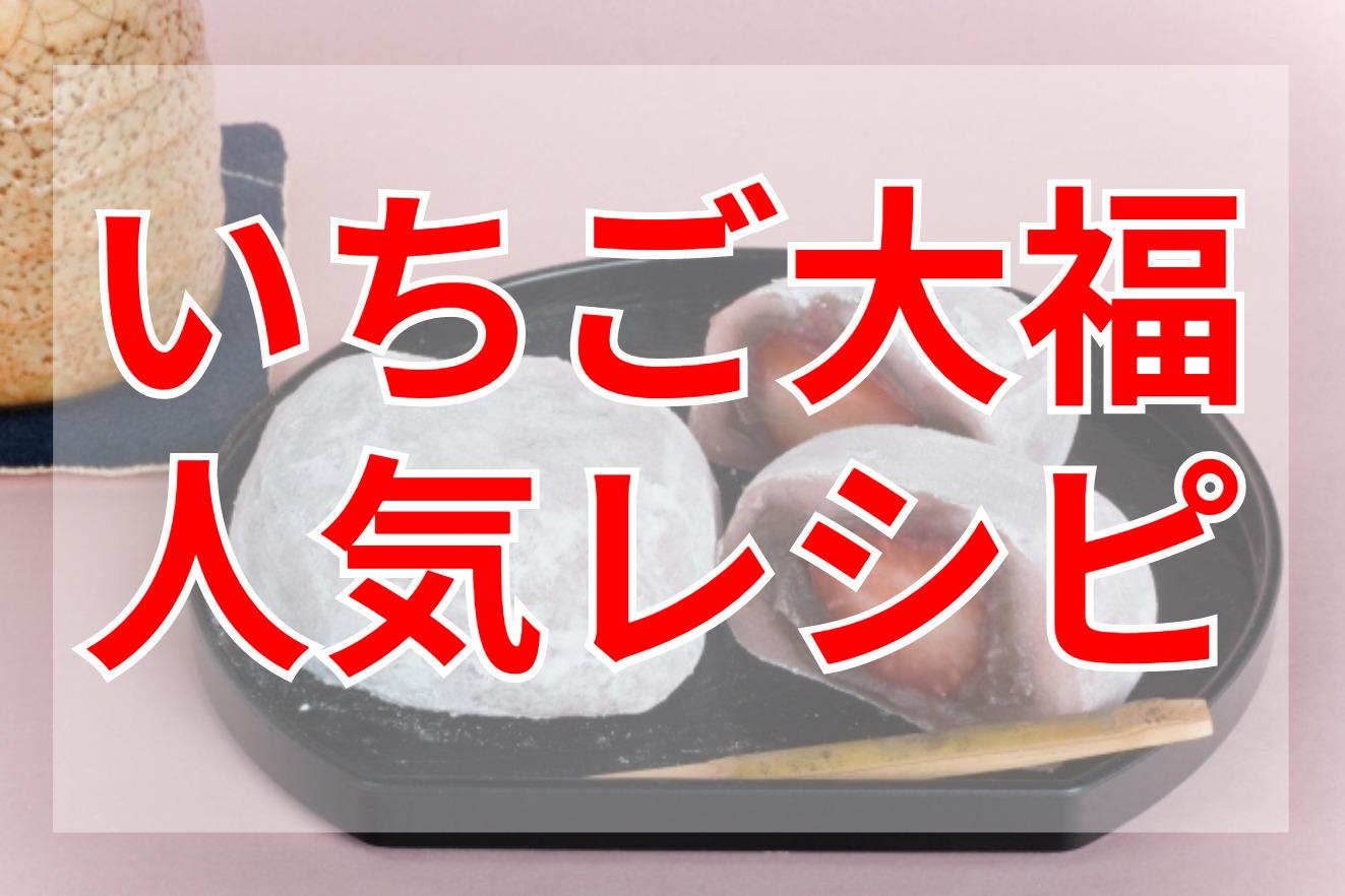 いちご大福人気レシピ クックパッドつくれぽ