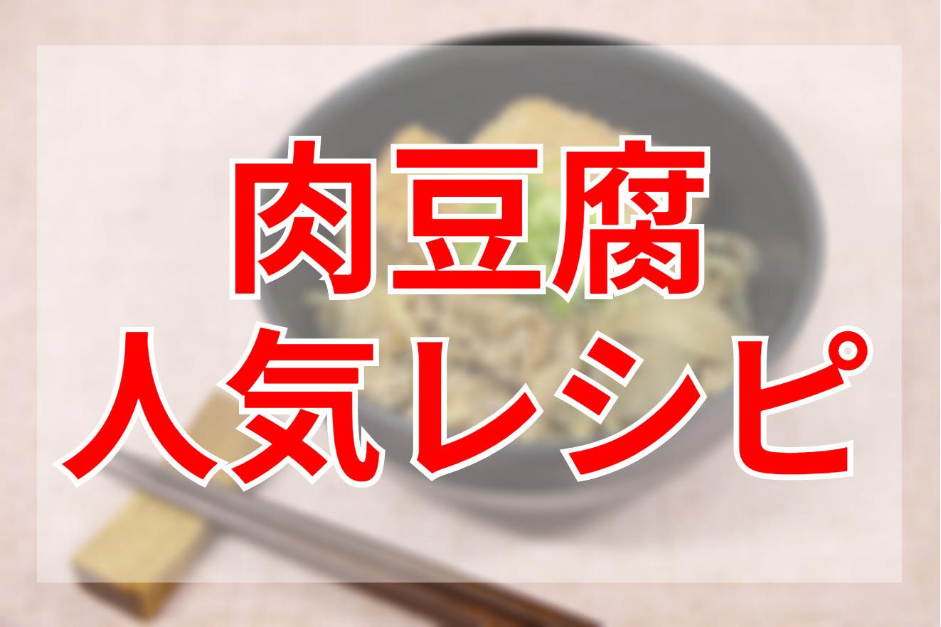 肉豆腐クックパッドつくれぽ人気レシピ