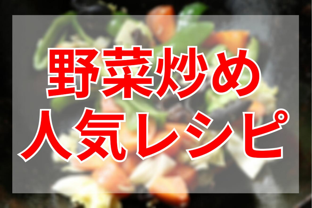 野菜炒めクックパッドつくれぽ人気レシピ