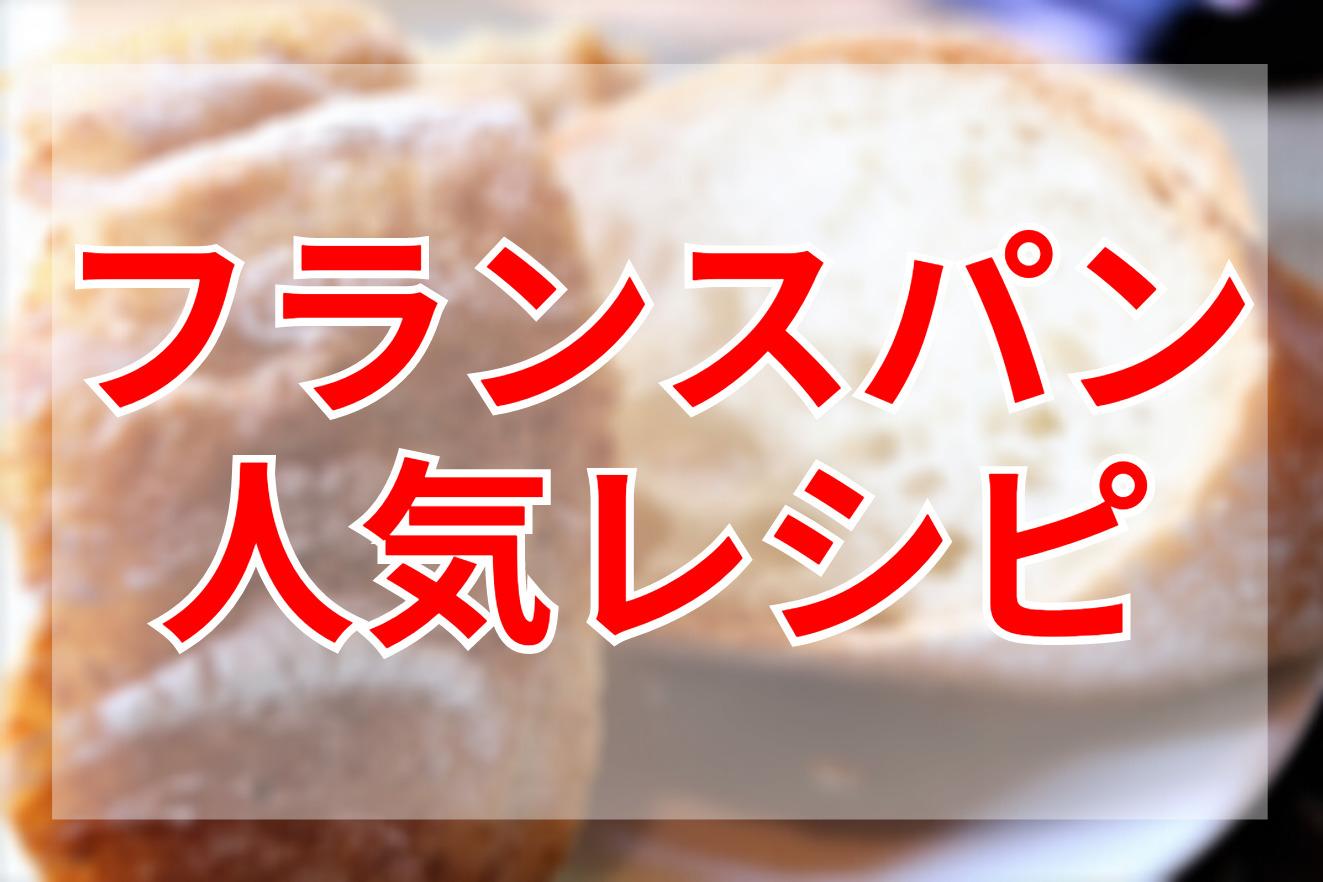 フランスパンクックパッドつくれぽ人気レシピ