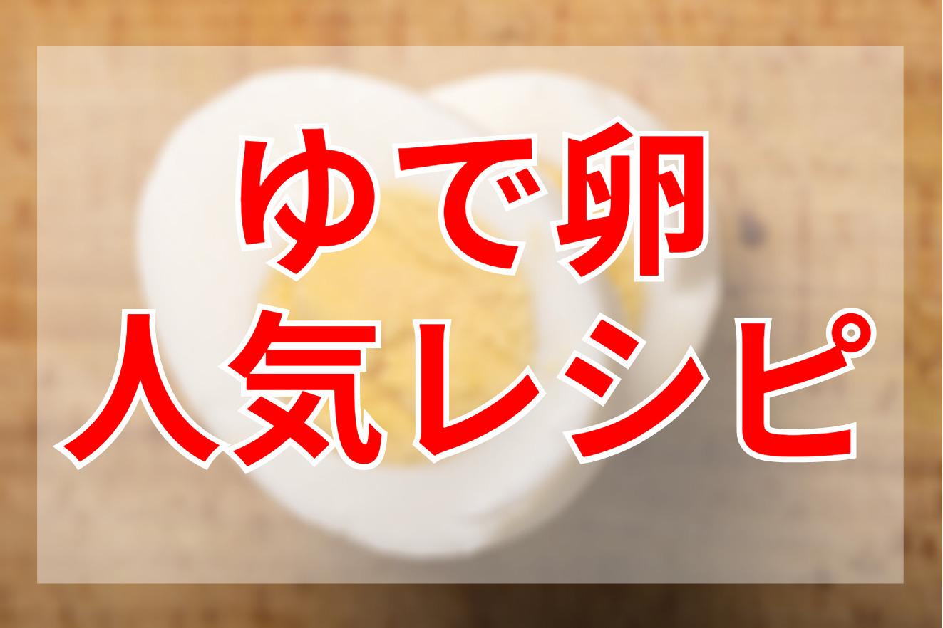 ゆで卵クックパッドつくれぽ人気レシピ