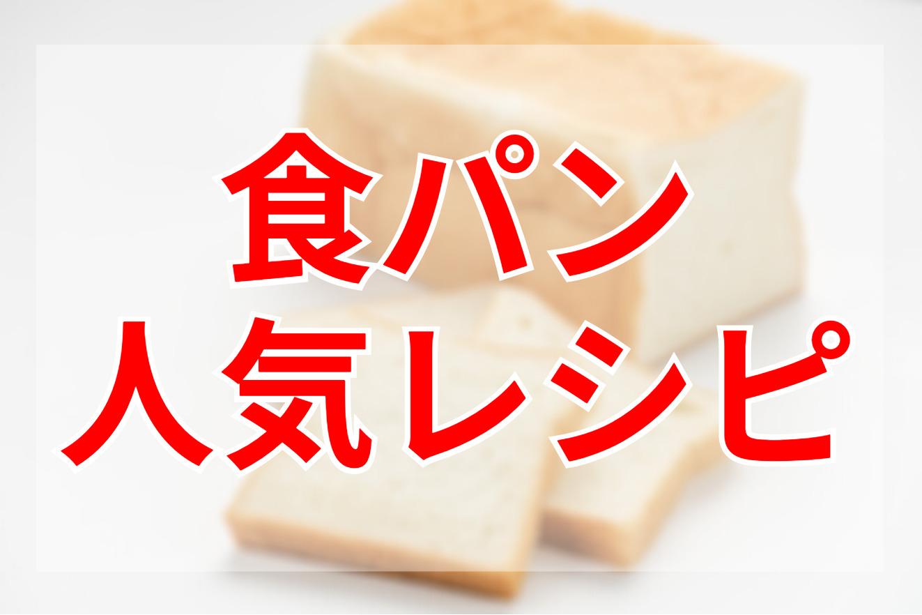 食パンクックパッドつくれぽ人気レシピ