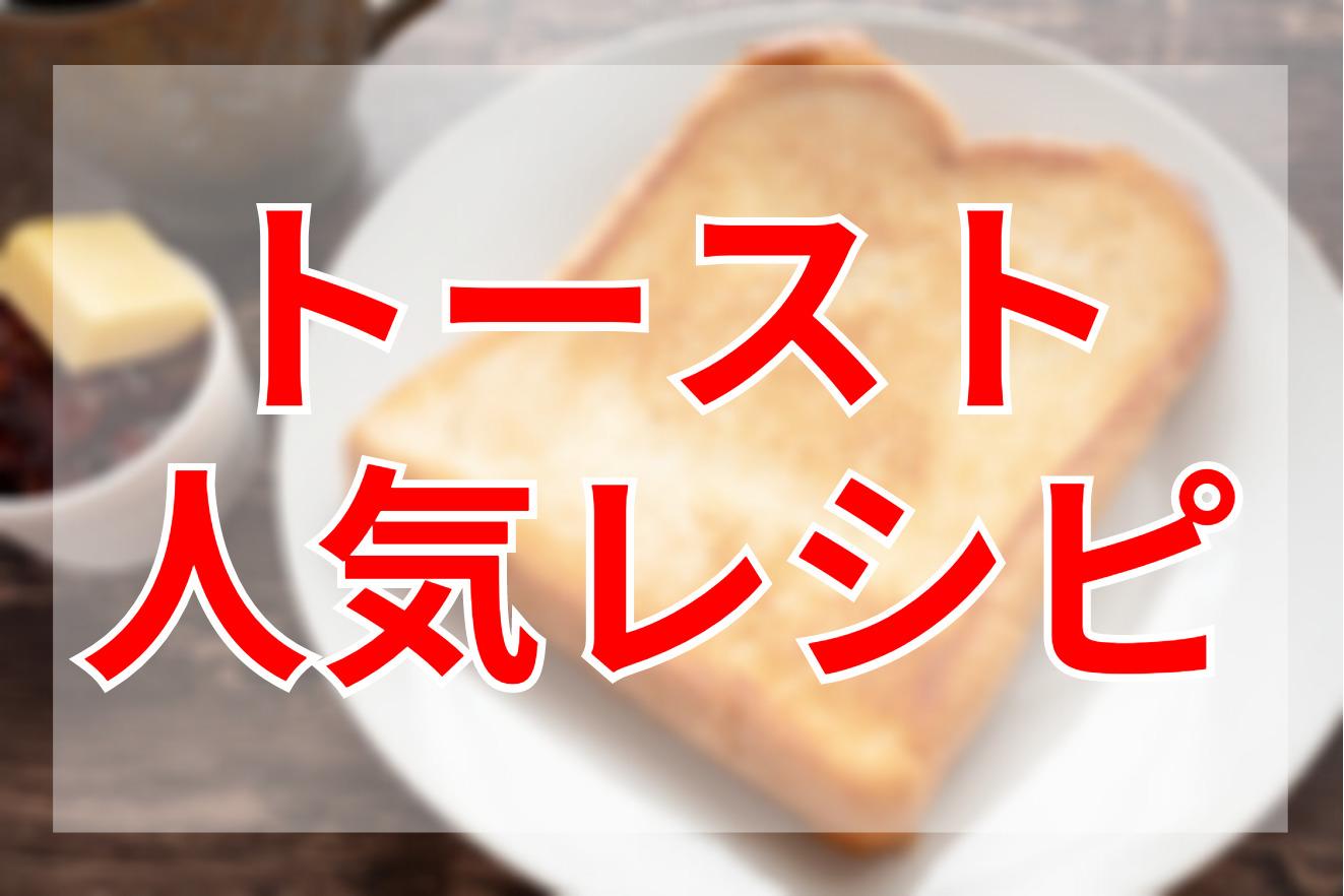 トーストクックパッドつくれぽ人気レシピ