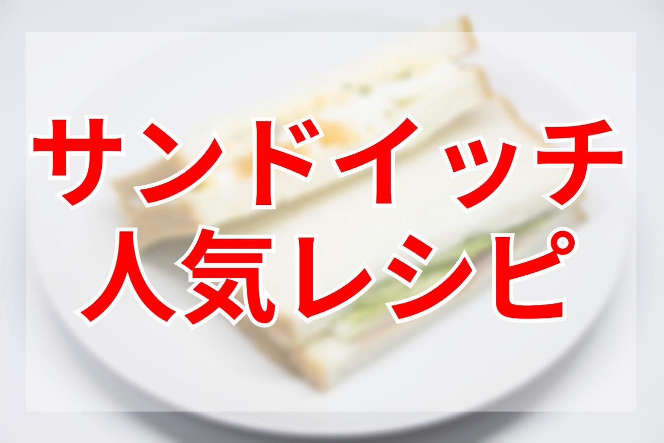 サンドイッチクックパッドつくれぽ人気レシピ