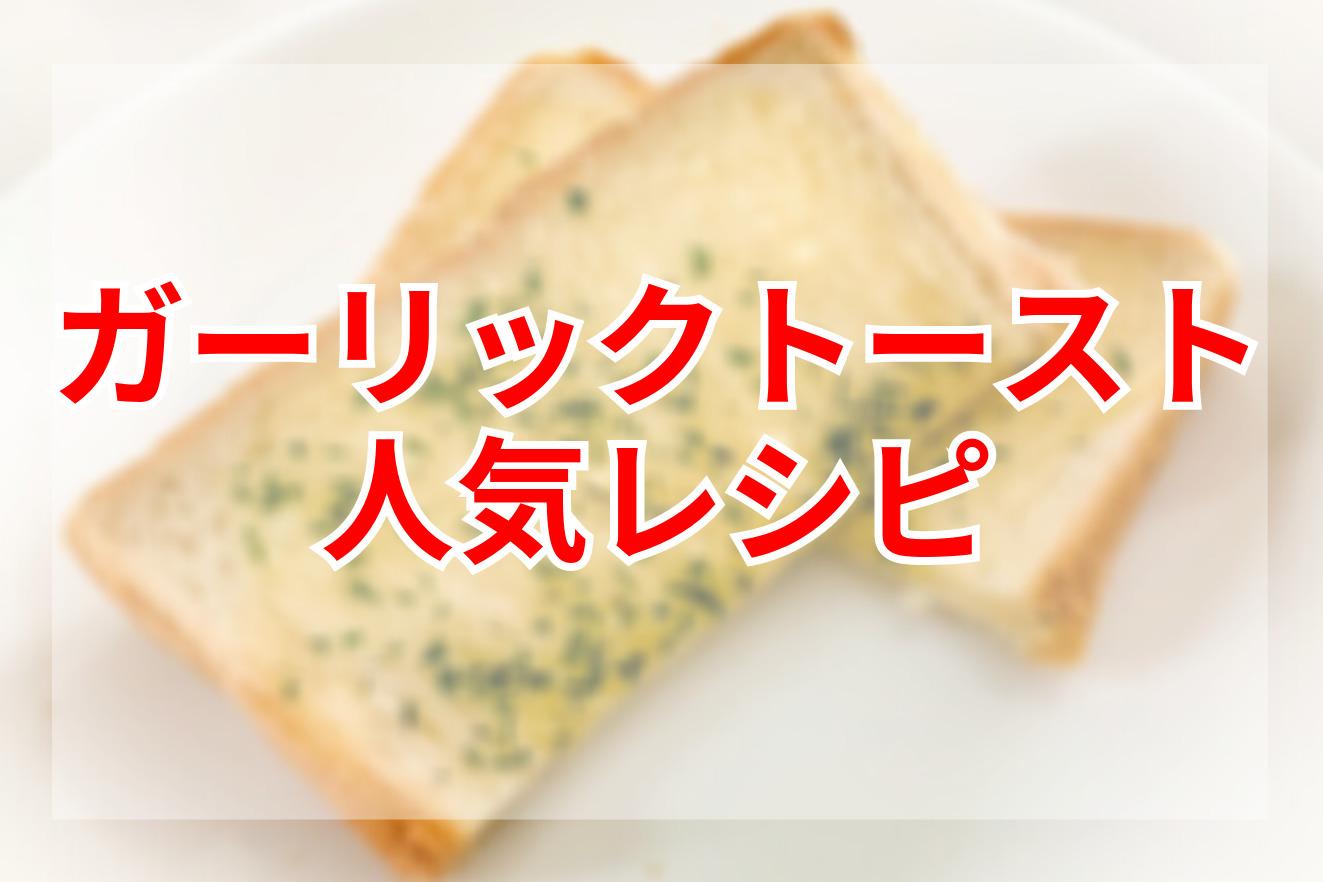 ガーリックトーストクックパッドつくれぽ人気レシピ