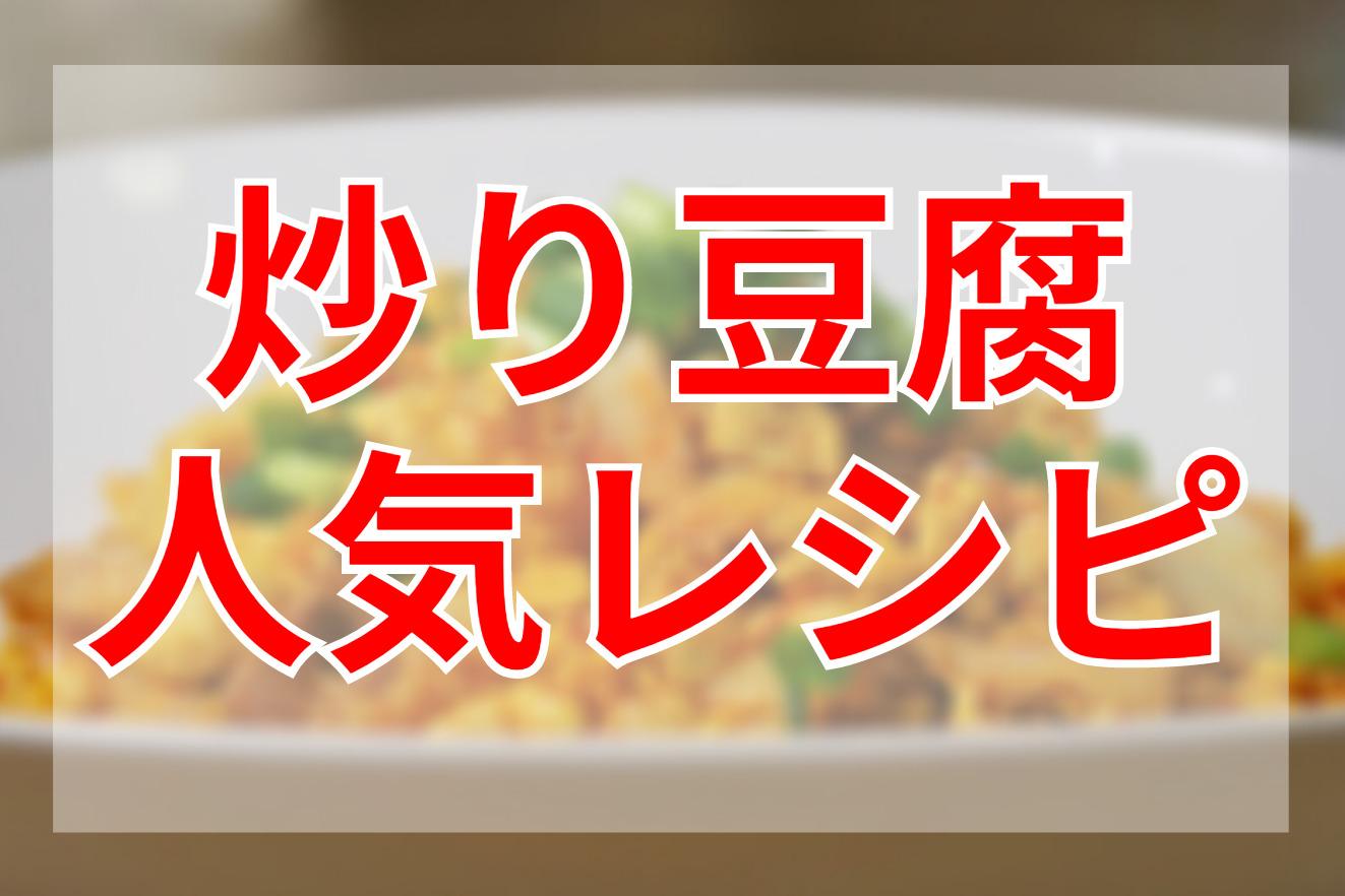 炒り豆腐クックパッドつくれぽ人気レシピ