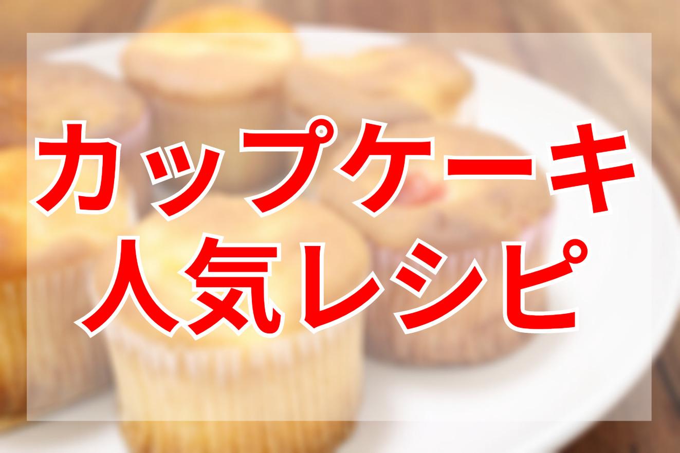 カップケーキクックパッドつくれぽ人気レシピ