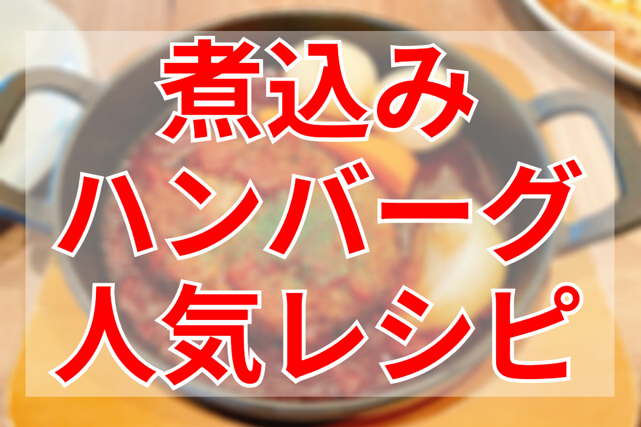 煮込みハンバーグクックパッドつくれぽ人気レシピ