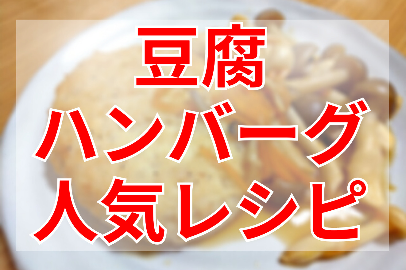 豆腐ハンバーグクックパッドつくれぽ人気レシピ