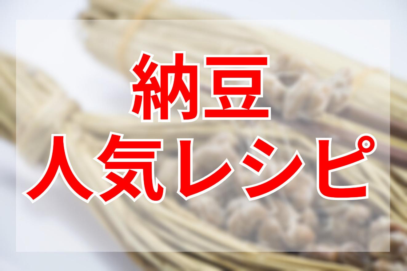 納豆クックパッドつくれぽ人気レシピ