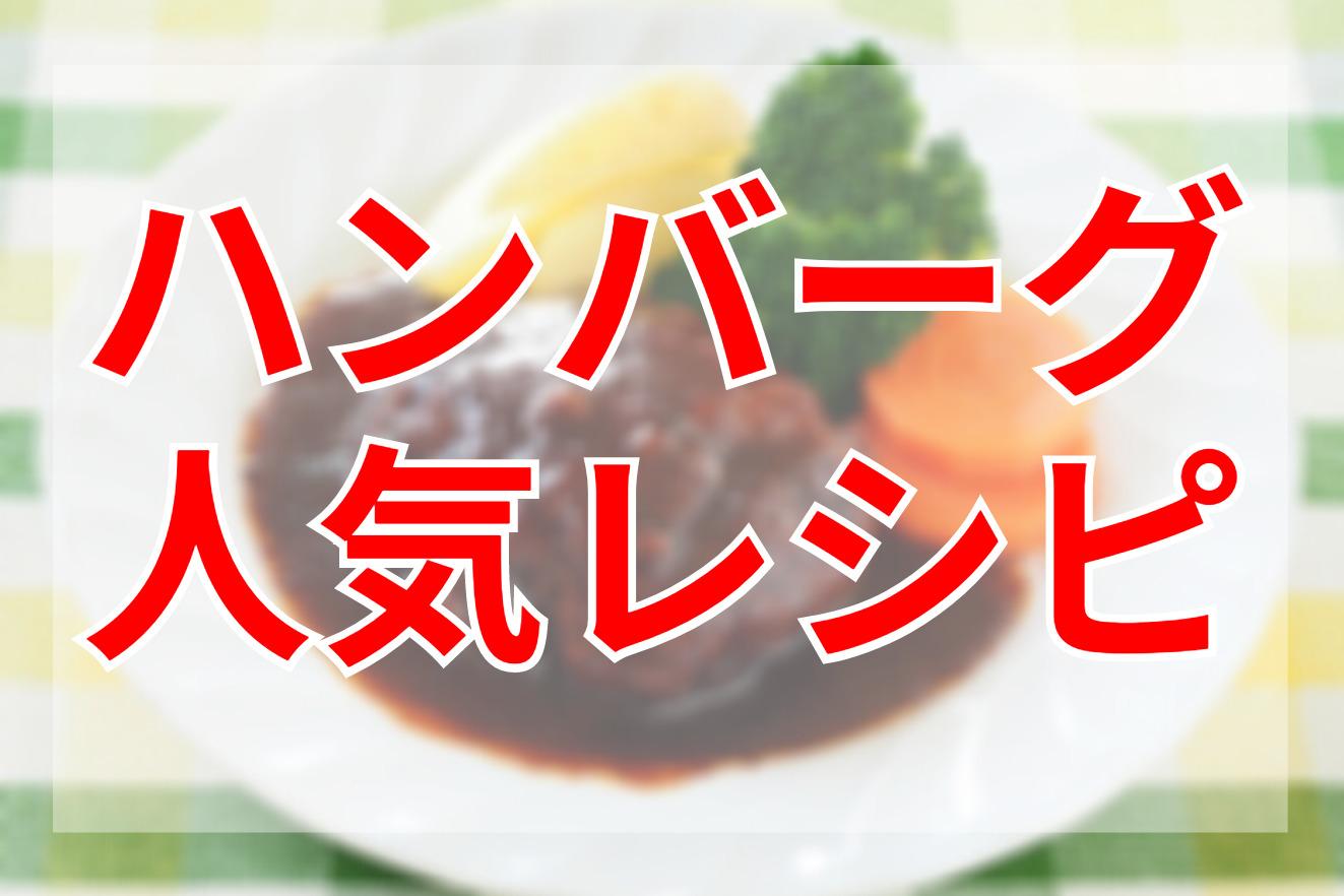 ハンバーグクックパッドつくれぽ人気レシピ