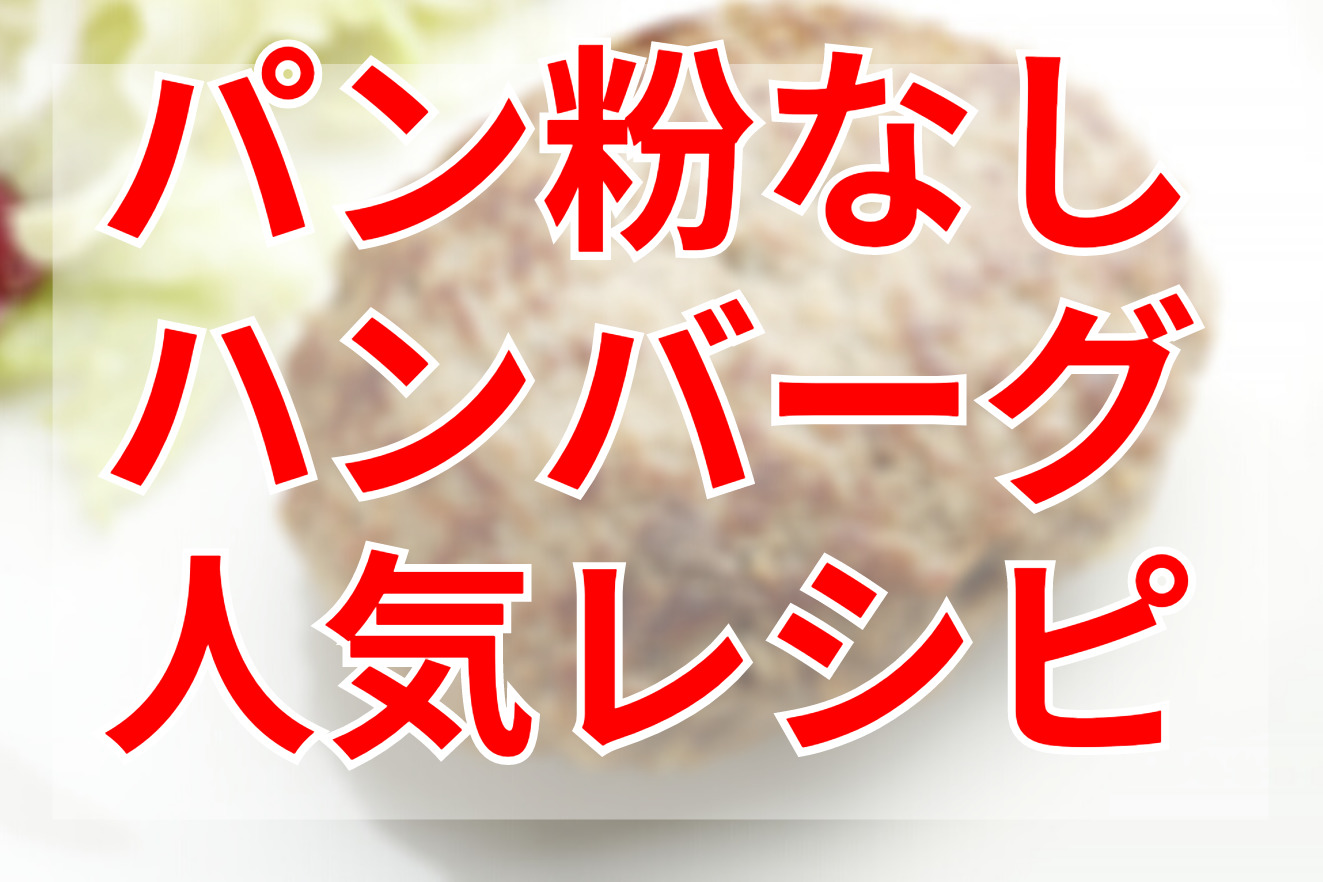 パン粉なしハンバーグクックパッドつくれぽ人気レシピ