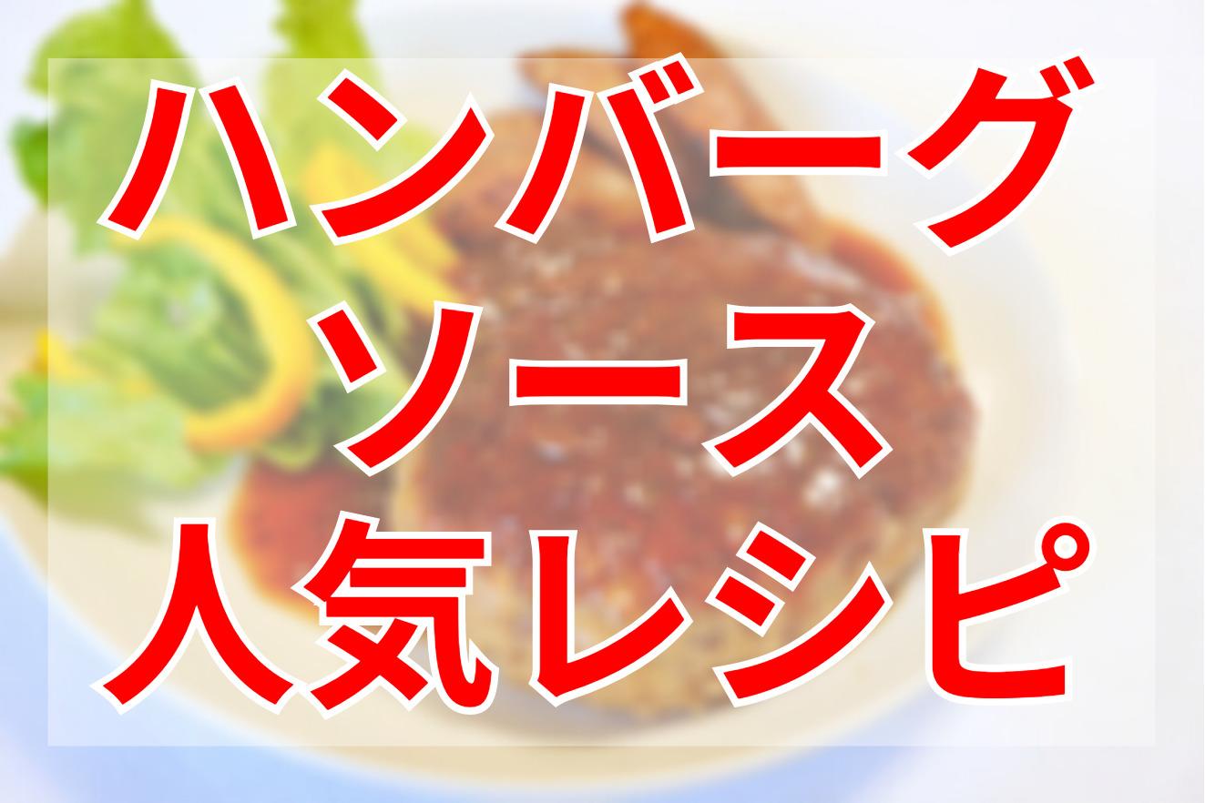 ハンバーグソースクックパッドつくれぽ人気レシピ