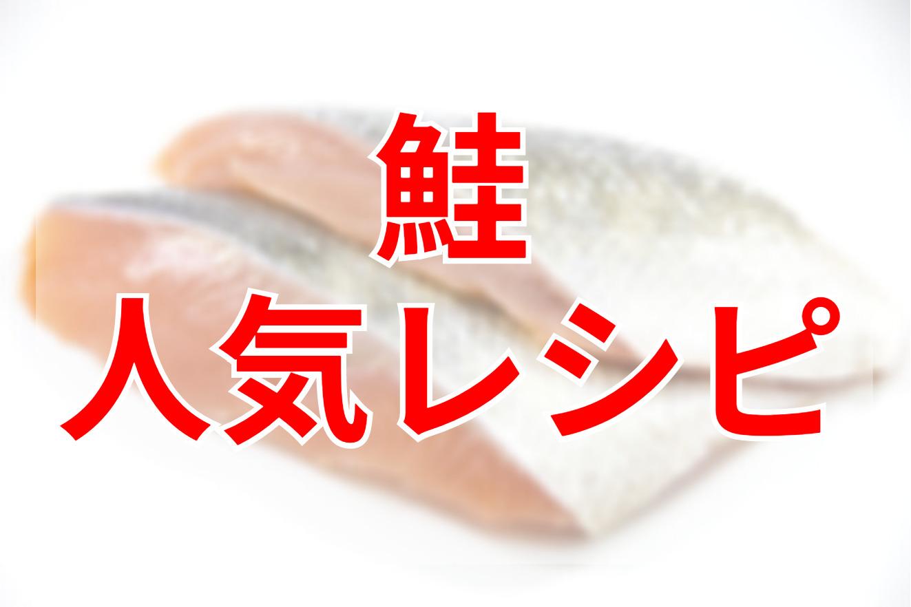 鮭クックパッドつくれぽ人気レシピ
