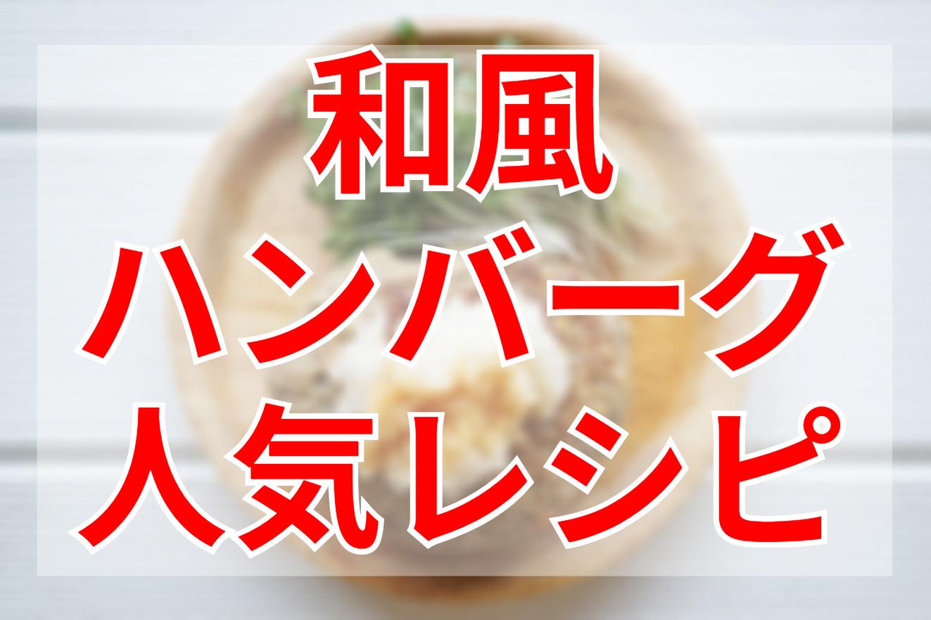 和風ハンバーグクックパッドつくれぽ人気レシピ