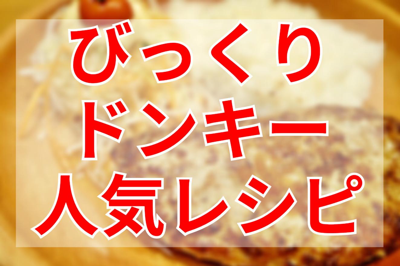 びっくりドンキーハンバーグクックパッドつくれぽ人気レシピ