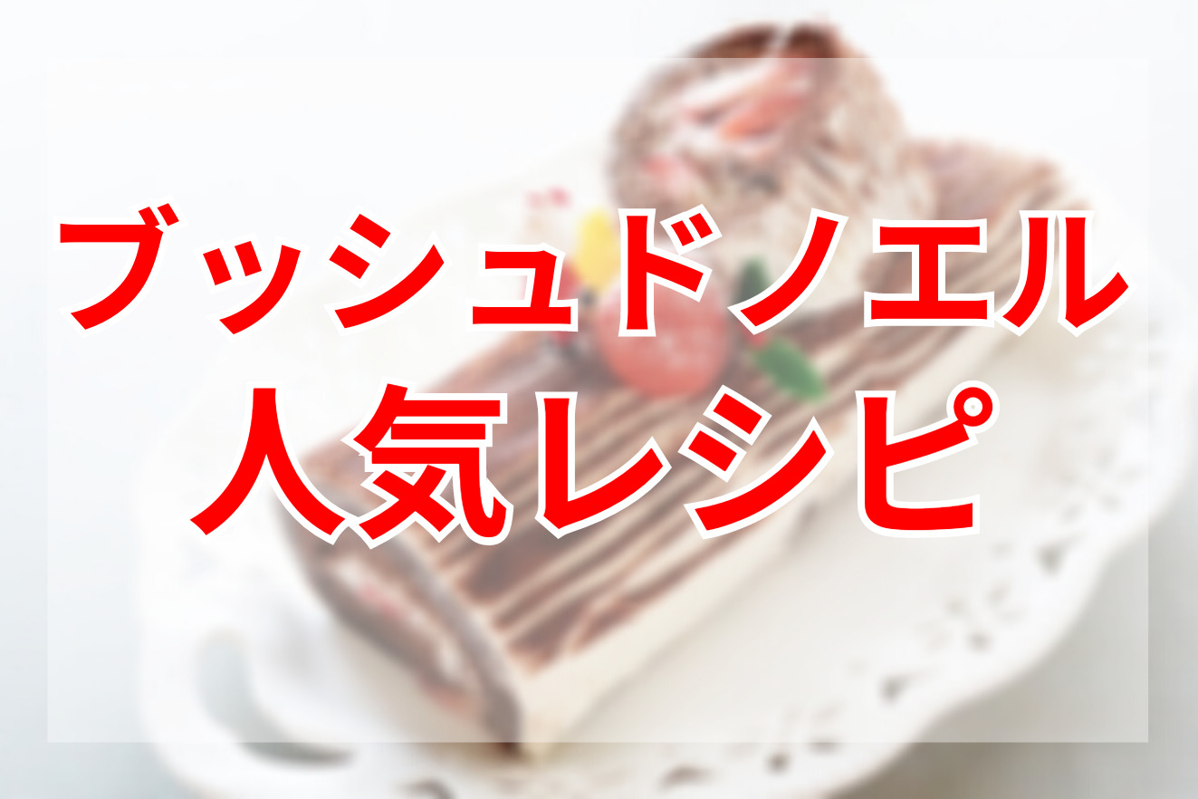 ブッシュ・ド・ノエルクックパッドつくれぽ人気レシピ