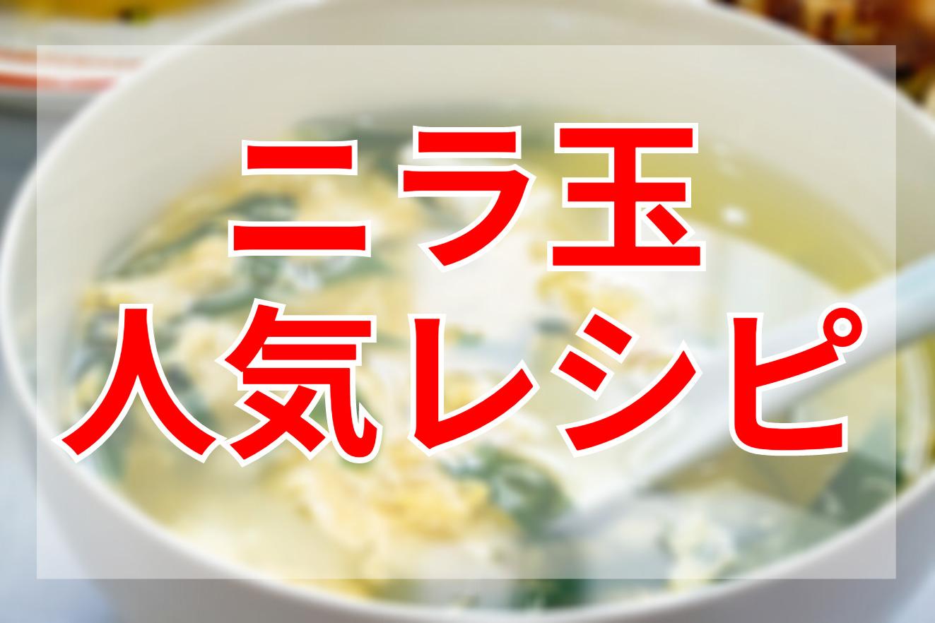 ニラ玉クックパッドつくれぽ人気レシピ