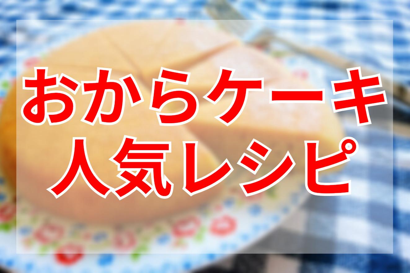 おからケーキクックパッドつくれぽ人気レシピ