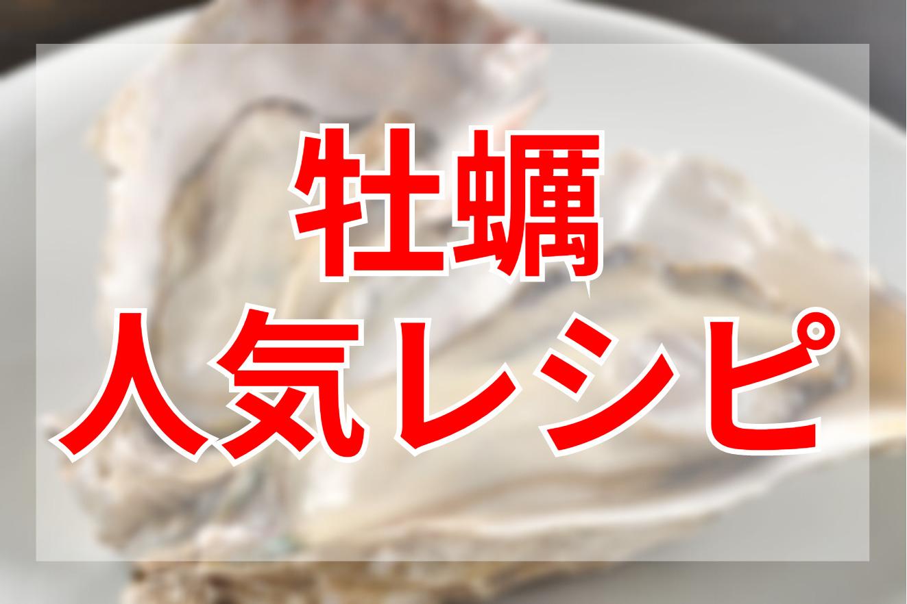 牡蠣クックパッドつくれぽ人気レシピ
