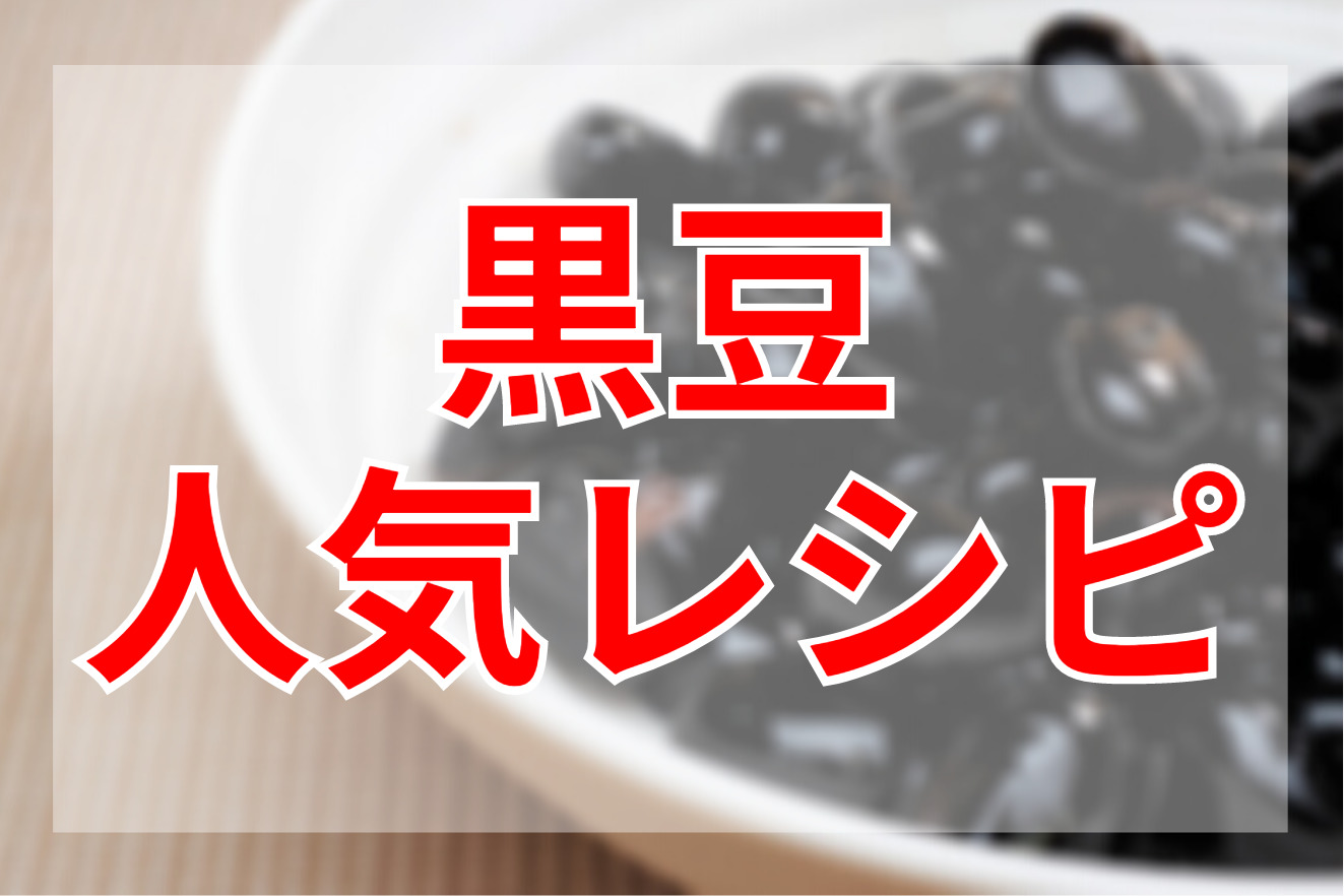 黒豆クックパッドつくれぽ人気レシピ