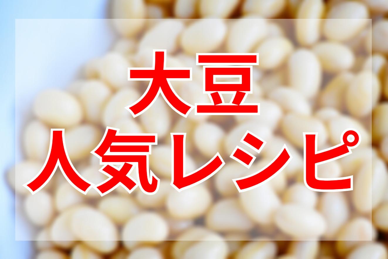 大豆クックパッドつくれぽ人気レシピ