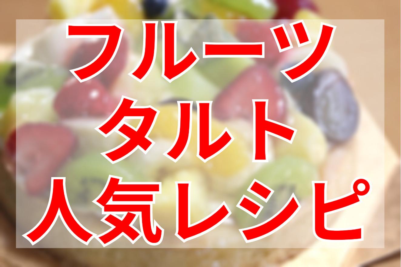 フルーツタルトクックパッドつくれぽ人気レシピ