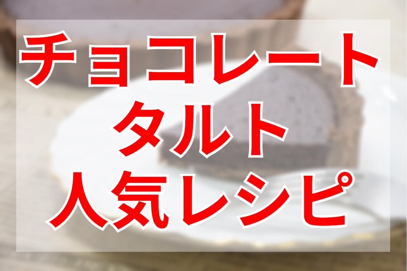 チョコタルトクックパッドつくれぽ人気レシピ