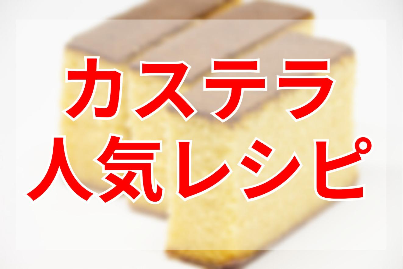 カステラクックパッドつくれぽ人気レシピ