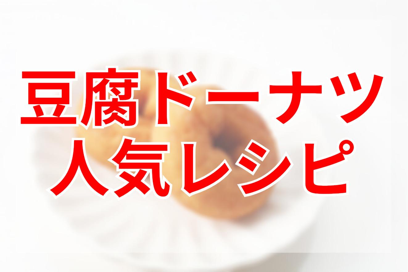 豆腐ドーナツクックパッドつくれぽ人気レシピ